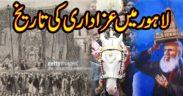 Karbala Gamay Shah Lahore Azadari History