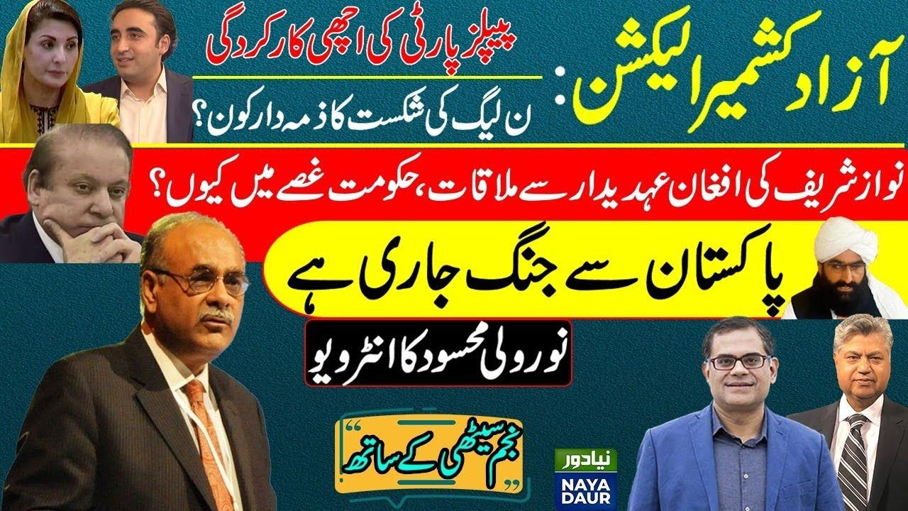 آزاد کشمیر الیکشن: پیپلزپارٹی کی سیٹیوں میں اضافہ، ن لیگ کی شکست کا زمہ دار کون؟